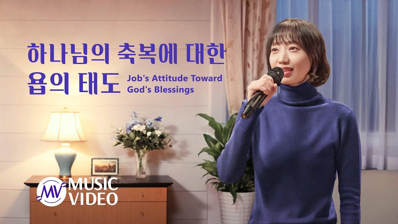 찬양 뮤직비디오MV <하나님의 축복에 대한 욥의 태도>