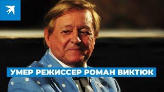 Умер режиссер Роман Виктюк