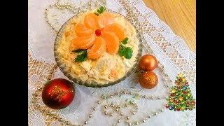 Новогодний салат с мандаринами. НА КУХНЕ У МАМЫ