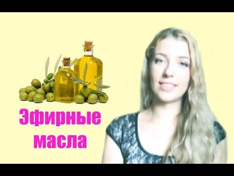 Мои эфирные масла: для чего и как использовать? (Essential oil)