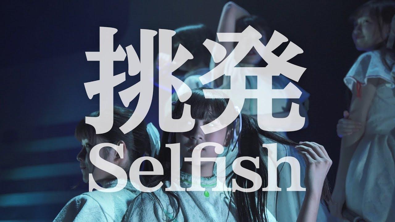 アクアノート/挑発Selfish(2019/06/06@duo MUSIX EXCHANGE)