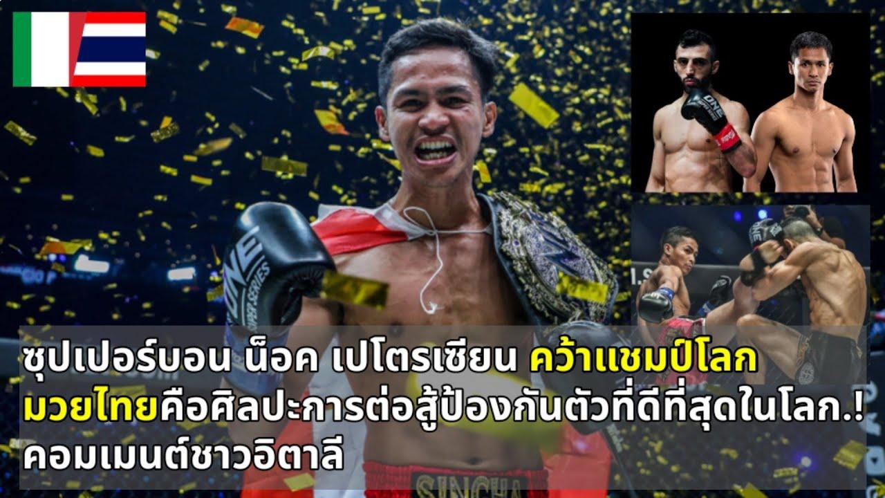 Ep203 คอมเมนต์ชาวอิตาลี ซุปเปอร์บอน น็อค เปโตรเซียน คว้าแชมป์โลก มวยไทยศิลปะการต่อสู้ ดีที่สุดในโลก
