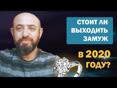 Ведическая астрология. Стоит ли выходить замуж в 2020 году!?