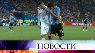 Франция и Уругвай сразятся в четвертьфинале чемпионата мира.