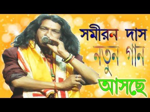 সমীরন-দাসের-নতুন-গান-আসছে-samiran-das-new-new-song-coming-soon-samiran-das-baul