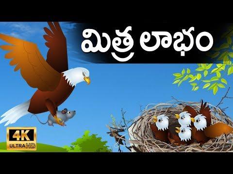 మిత్ర లాభం (Mithra Labham) -Telugu Stories For Kids | Panchatantra Kathalu | Moral Story In Telugu
