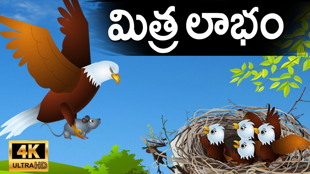 Download మిత్ర లాభం (Mithra Labham) -Telugu Fairy Tales | Neethi Kathalu | Telugu Moral Stories |
