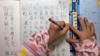 漢字の書き取りをしています。 非常に遅いので倍速でお送りします。 体...