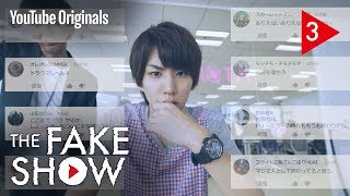 Ep 3 炎上 | The Fake Show