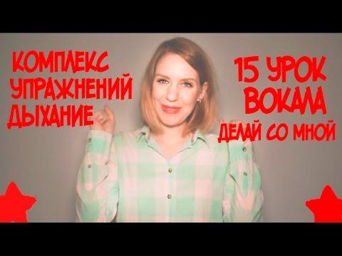 Комплекс Дыхательных Упражнений Делай со Мной // 15 УРОК ВОКАЛА