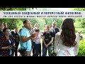 Обучение свадебной и портретной фотографии. Курсы Павла Харкевича