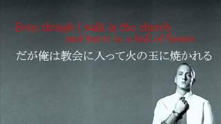 Eminem - Rap God 日本語歌詞付き