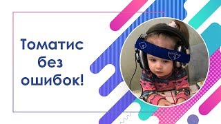 видео Метод Томатис