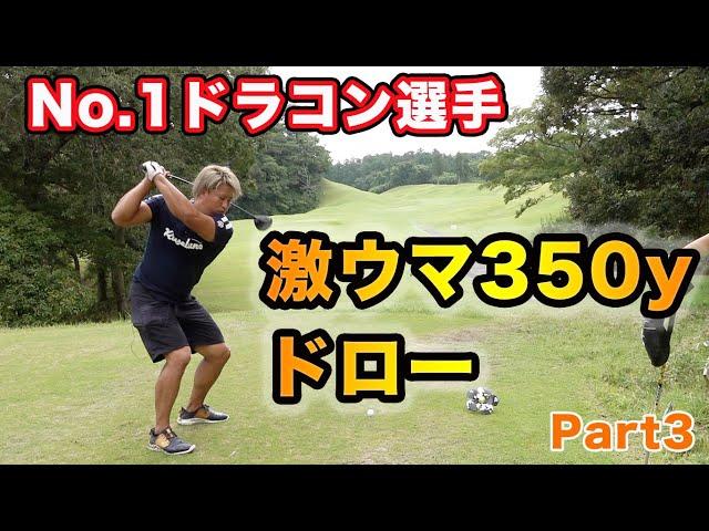 ドラコン日本1の男の激ウマ350yドロー。おはようバーディ賞金10万円 Part3