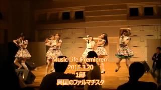 2016年3月20日 『Music Life Premierem』 1部 異国のファルマチスタ:宇...