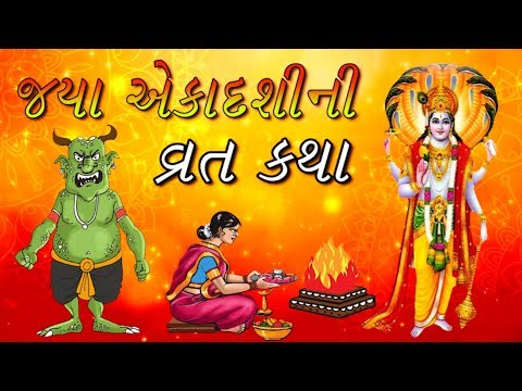 Jaya Ekadashi Vrat Katha