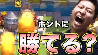 【クラロワ】クランバトルってロケット撃ちまくりで勝てる説!検証してみた!【ドキハル】 thumbnail