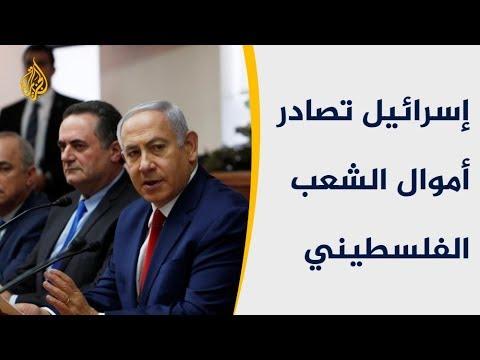 إسرائيل تبدأ تنفيذ قرارها المتعلق بمصادرة أموال الشعب الفلسطيني
