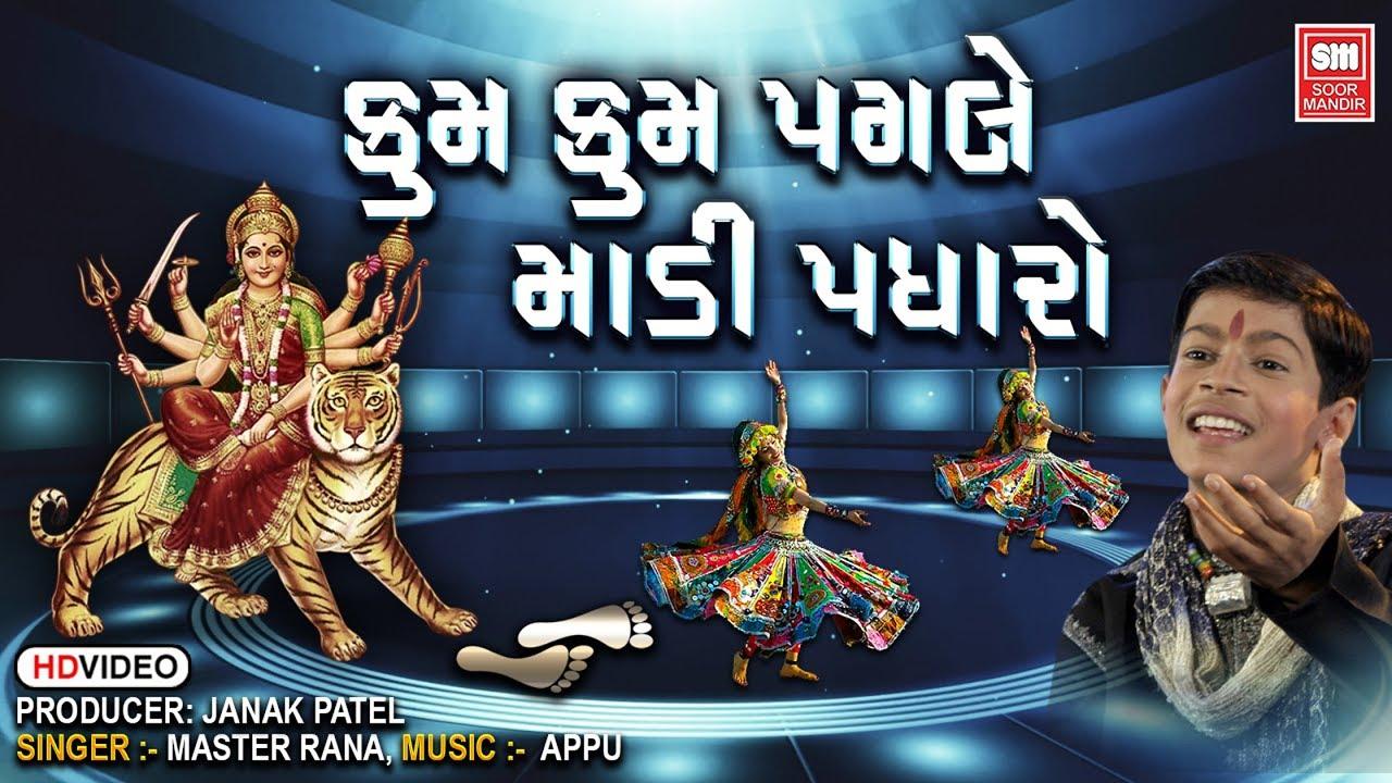 બેસ્ટ ઓફ માસ્ટર રાણા ગરબા I Kumkum Pagle Madi | O Ambe Maiya | Master Rana