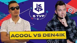 КУБОК ФИФЕРОВ 2019 | АКУЛ VS DEN4IK - 5 ТУР