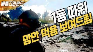 배그] 메타고르셈 1등따위 맘만 먹음 보여드림!! (Battlegrounds배틀그라운드)17.6.25