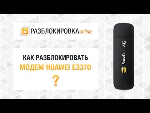 Разблокировка сети 4G модема Билайн Huawei E3370