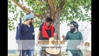 Jugni Chori Di Full Video  Gurshabad  Ahen  Gurmoh  Harp Farmer Pictures