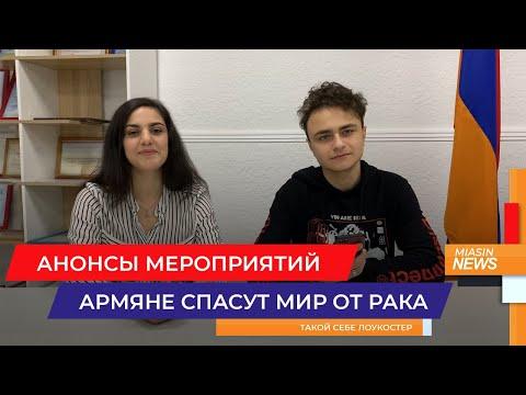 MIASIN NEWS: Армяне спасут мир от РАКА, лоукостер в Ереван и АНОНСЫ мероприятий январь–февраль 2020