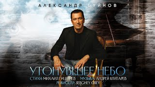 Александр Буйнов - Утонувшее небо (Official video)