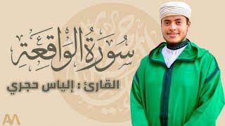 الياس حجري - ilyas hajri | سورة الواقعة تلاوة خاشعة the voice Amazing and wonderful