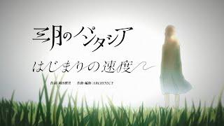 三月のパンタシア 『はじまりの速度』-Short Ver.-
