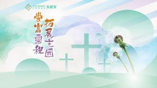 Publication Date: 2021-04-05 | Video Title: 【直播】中華宣道會友愛堂【主日崇拜】2021-04-11