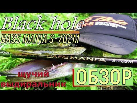 Обзор Cпиннинга Black Hole Bass mania S-702M