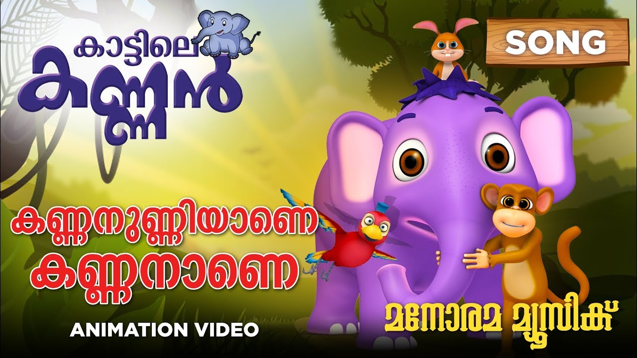 Download Kannilunniyane Kannanane   കണ്ണിലുണ്ണിയാണെ കണ്ണനാണെ    കാട്ടിലെ കണ്ണൻ