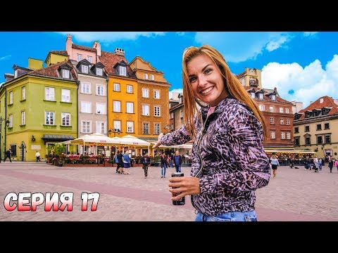 Польша. Лучшие места Варшавы за один день