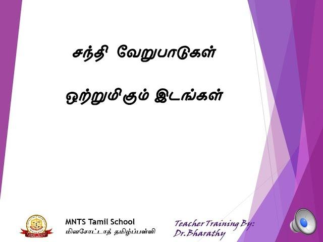 Teacher Training by Dr.Bharathy சந்தி_வேறுபாடுகள்-continuation_2