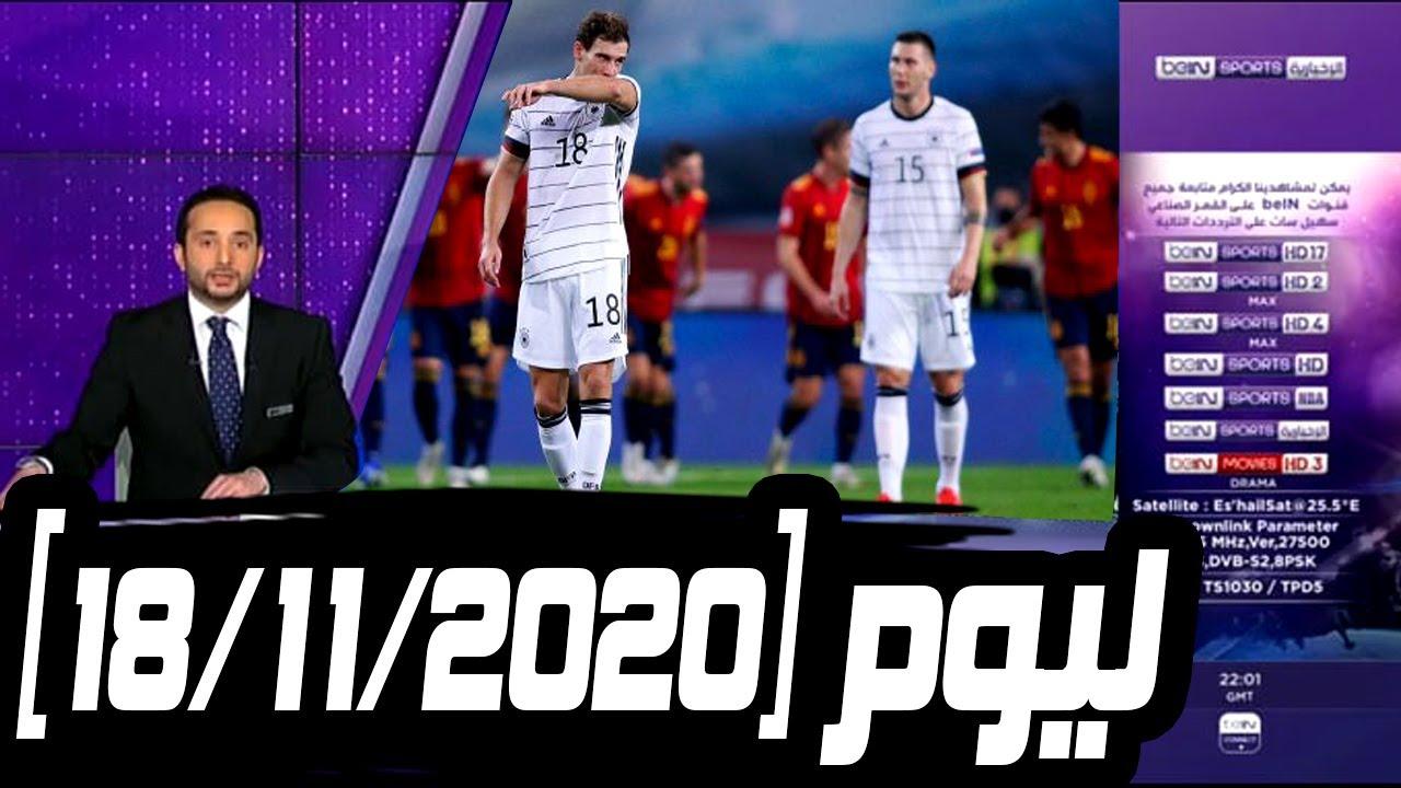 موجز الأخبار بي ان سبورت bein sports ليوم [2020/11/18] إسبانيا تُهين ألمانيا بسداسية تصفيات أفريقيا.