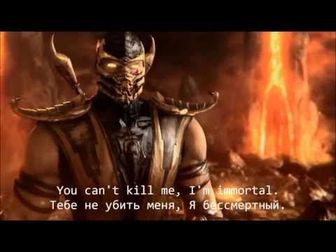 Adema   Immortal HD Lyrics Mortal kombat Перевод