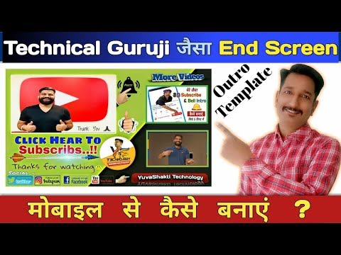 Technical Yogi Jaisa End Screen Outro Template Kese Banaye || End Screen By Yuvashakti Technology