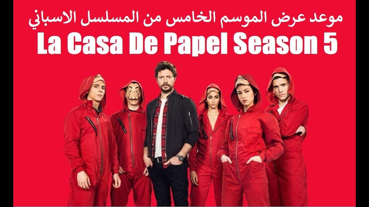 موعد عرض الموسم الخامس من مسلسل La Casa De Papel Season 5