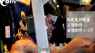 FBI - TV 專訪台灣 林添進 健美健身選手 2015年Arnold Classic阿諾盃之戰