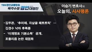 2021 07 23 리엘파트너스 이승기변호사(김경수 낙…