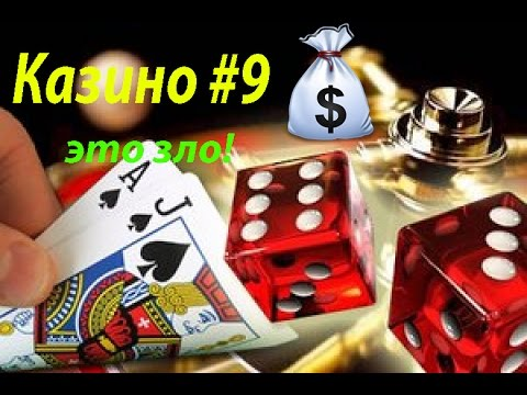 [ Advance RP Red ] Казино - это зло! #9