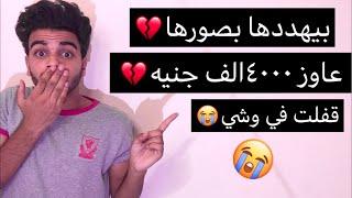 بيهدد بنت بصورها لاما تعطيه ٤٠٠٠جنيه 💔 | قفلت السكه في وشي!!!