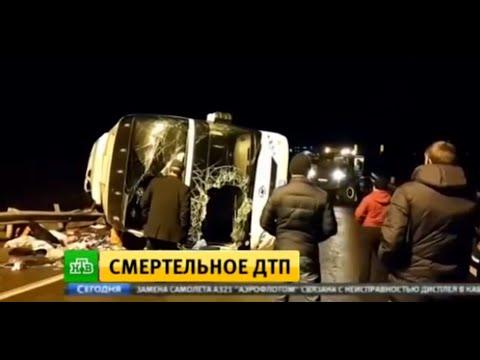 Новости. Страшная авария с автобусом Ереван - Москва в Тульской области.