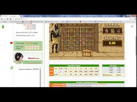 Фараон - новая игра на ИГРУНЕ для заработка