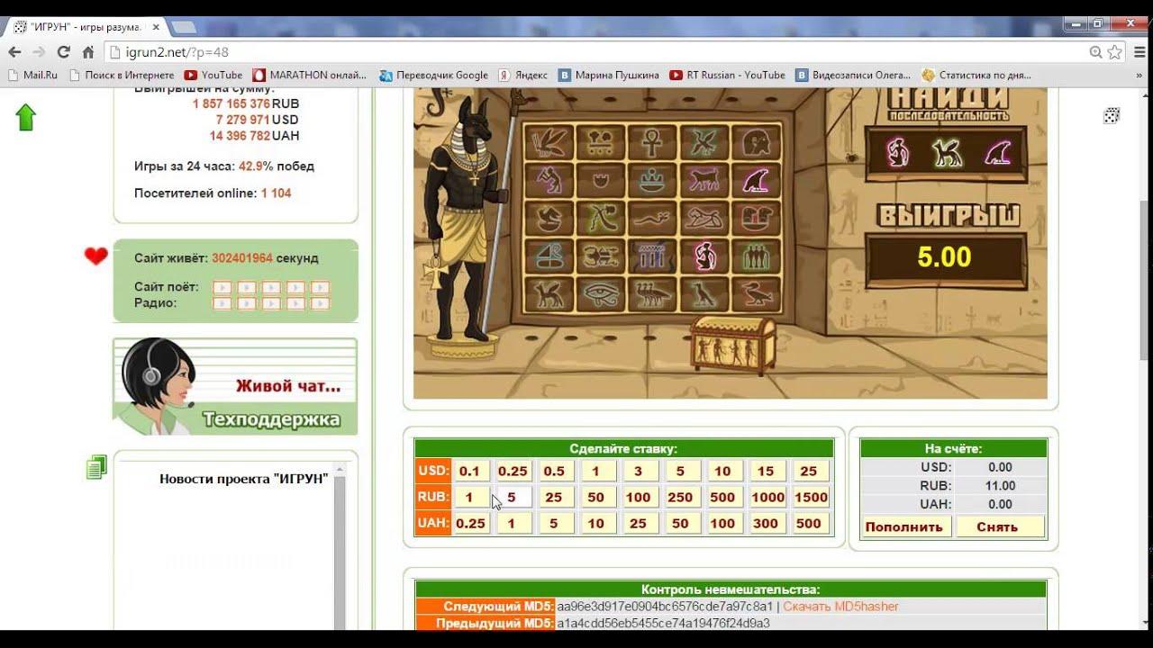 Игра русская рулетка на игруне игровые автоматы-коддировка
