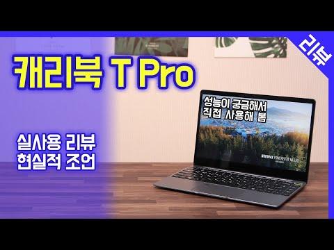 캐리북T Pro J3GP 제미니레이크 N5000 노트북 실사용 리뷰와 현실적인 조언