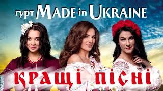 Made in Ukraine  Кращі пісні. Мега збірка СУПЕР ХІТІВ!