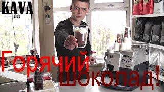 видео Горячий шоколад в кофеварке